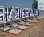 Serrurerie complexe de l'enseigne de toiture à l'aéroport d'Alger/></a> </div> <div class=